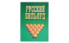 Книга Русский Бильярд. Надеждина В.